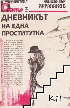 Дневникът на една проститутка