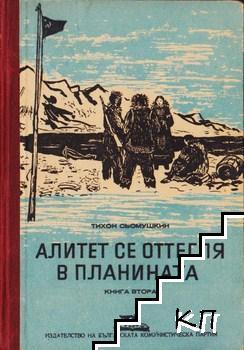 Алитет се оттегля в планината. Книга 2