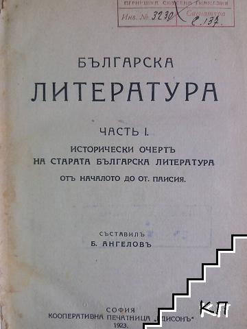 Българска литература. Часть 1-2