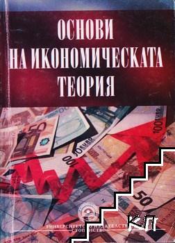 Основи на икономическата теория