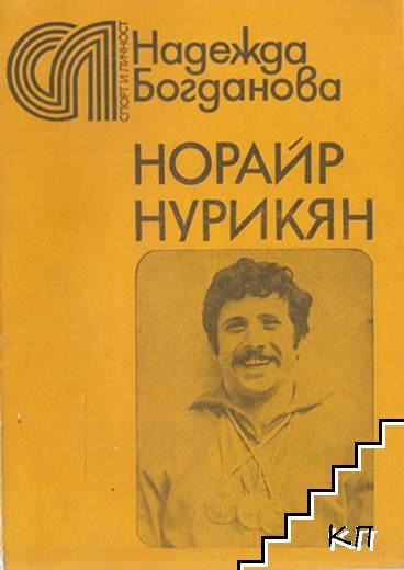 Норайр Нурикян