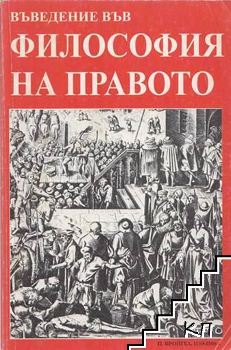 Въведение във философия на правото