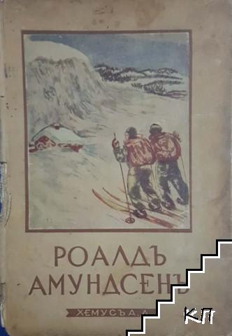 Роалдъ Амундсенъ