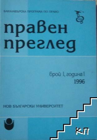 Правен преглед. Бр. 1 / 1996