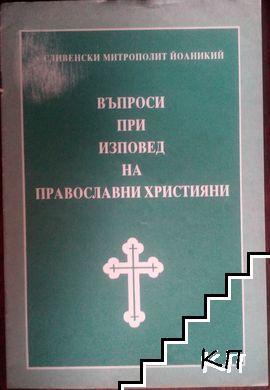 Въпроси при изповед на православни християни