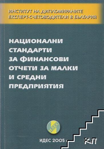 Национални стандарти за финансови отчети за малки и средни предприятия