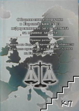 Обществените поръчки в Европейския съюз и директивите за средствата за правна защита: Правна рамка
