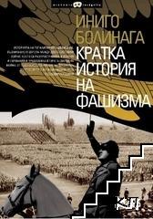 Кратка история на фашизма