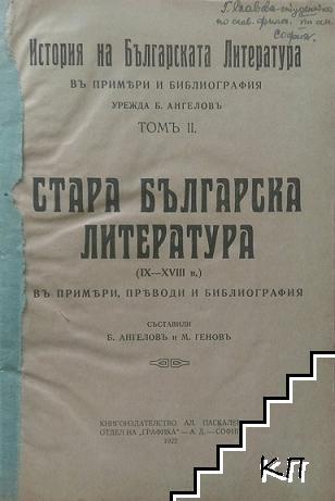 История на българската литература въ примери и библиография. Томъ 2: Стара българска литература