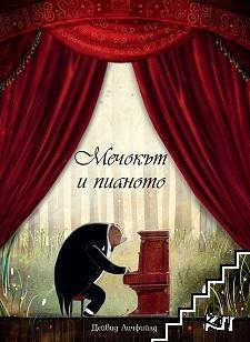 Мечокът и пианото