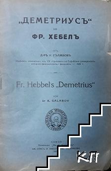 """""""Деметриусъ"""" на Фр. Хебелъ"""