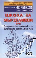 Школа за мързеливци, или оздравителна гимнастика за вътрешните органи Жим Лам