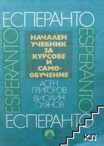 Есперанто. Начален учебник за курсове и самообучение