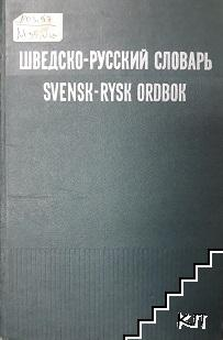 Шведско-русский словарь / Svensk-rysk ordbok