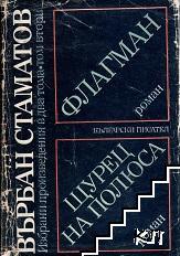 Избрани произведения в два тома. Том 2: Флагман. Щурец на полюса