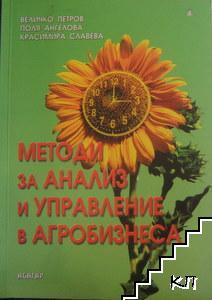 Методи за анализ и управление в агробизнеса