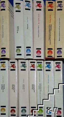 """Библиотека """"Литературни светове"""". Комплект от 16 книги"""