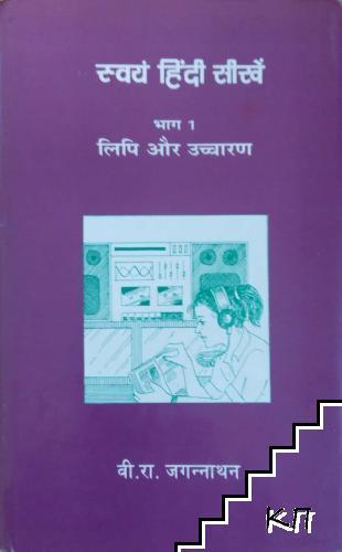 स्वयं हिन्दी सीखें. भाग १ - २