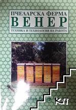 Пчеларска ферма Венер