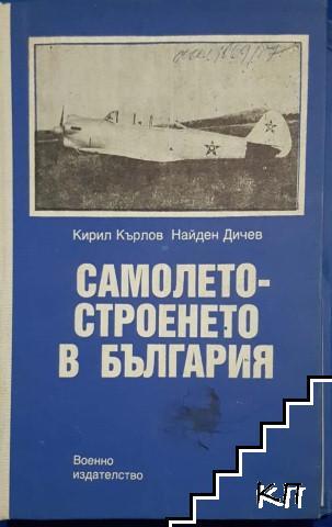 Самолетостроенето в България