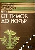Регионални проучвания на българския фолклор. Том 1-2
