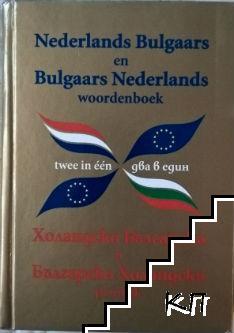 Холандско-български и българско-холандски речник