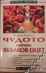 Чудото, наречено ябълков оцет