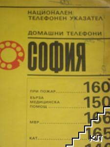 Национален телефонен указател: София 1987