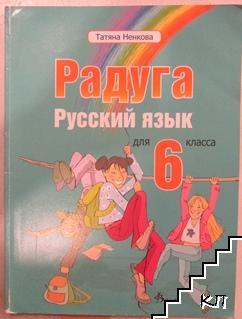 Радуга. Руский язык для 6. класса