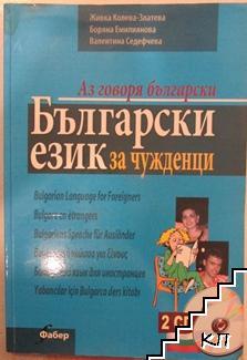 Аз говоря български: Български език за чужденци