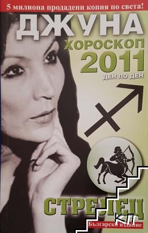 Хороскоп за 2011 г. Ден по ден: Стрелец