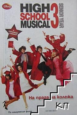 High School Musical 3: На прага на колежа