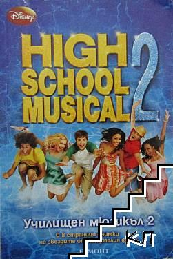 Училищен мюзикъл. Част 2