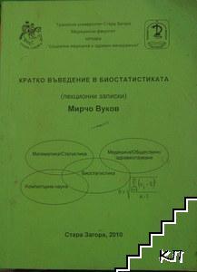 Кратко въведение в биостатистиката
