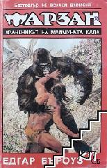 Тарзан. Храненикът на маймуната Кала