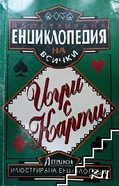 Илюстрована енциклопедия на всички игри с карти