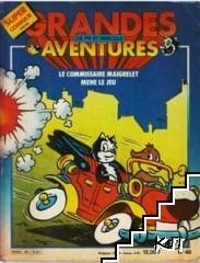 Grandes aventures de Pif et Hercule. № 40 / 1985
