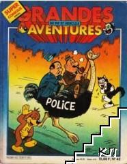 Grandes aventures de Pif et Hercule. № 42 / 1985