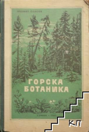 Горска ботаника