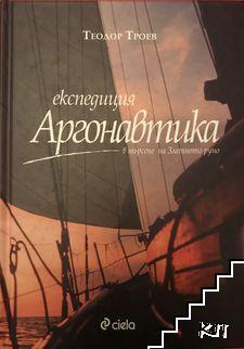 Експедиция аргонавтика