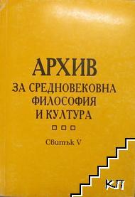 Архив за средновековна философия и култура. Свитък 5