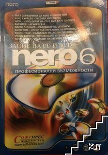 Запис на CD и DVD. Nero 6