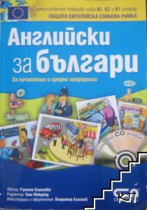 Английски за българи. За начинаещи и средно напреднали
