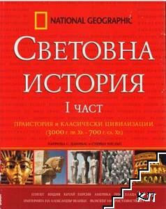 Световна история. Част 1-2