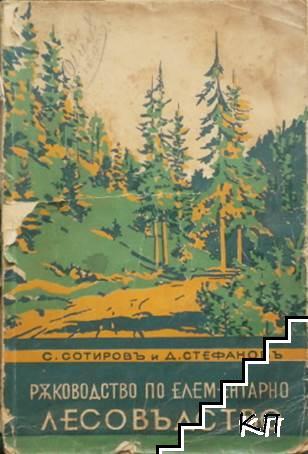 Ръководство по елементарно лесовъдство