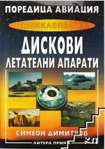 "Енциклопедия ""Дискови летателни апарати"""