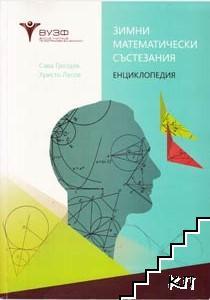 Зимни математически състезания - енциклопедия