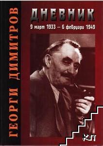 Дневник 9 март 1933-6 февруари 1949
