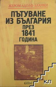 Пътуване из България през 1841 година