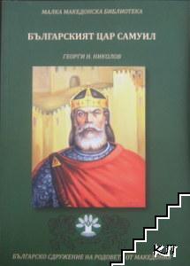 Българският цар Самуил